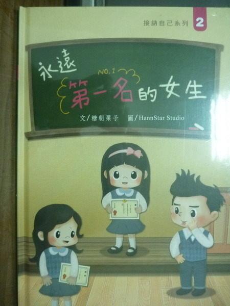 【書寶二手書T3/少年童書_PJL】永遠第一名的女生_糖朝栗子_未拆封