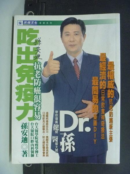 【書寶二手書T6/養生_IJD】吃出免疫力:抗老防癌很容易_原價199_孫安迪