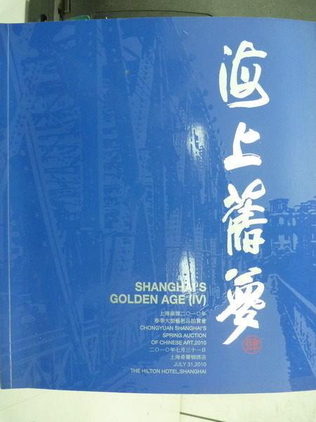 【書寶二手書T9/收藏_ZJR】上海崇源2010年春季大型藝術品拍賣會_海上舊夢_四