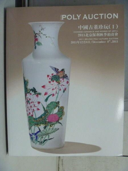 【書寶二手書T5/收藏_ZAK】白色花瓶封面_2011年北京保利秋季拍賣會_中國古董珍玩_1