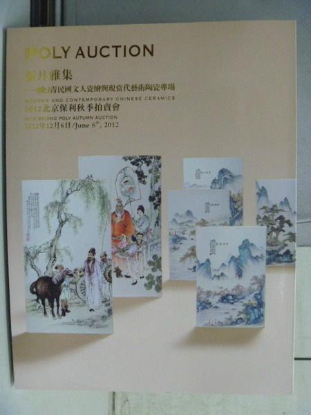 【書寶二手書T3/收藏_ZAK】2012年北京保利秋季拍賣_晚清民國文人瓷繪與現代藝術陶瓷
