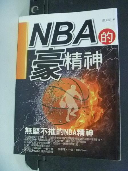 【書寶二手書T5/體育_IMO】NBA的豪精神_孫天浩