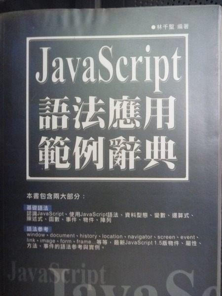 【書寶二手書T8╱電腦_LKU】JavaScript語法應用範例辭典_林千聖_附CD