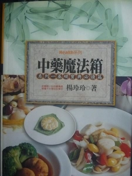 【書寶二手書T3/養生_LKU】中藥魔法箱_楊玲玲