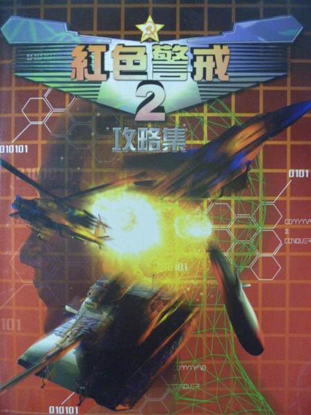 【書寶二手書T9╱電玩攻略_ZAB】紅色警戒2攻略集_王瑞銘,楊糧暢作