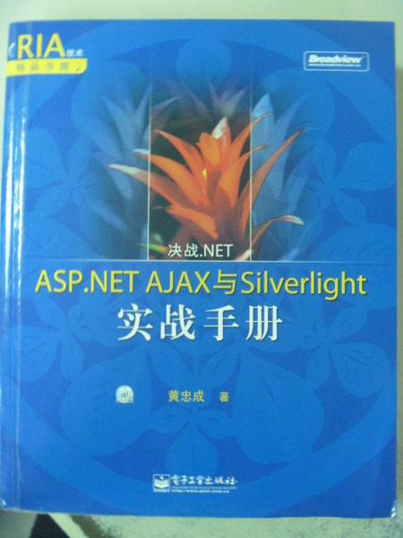 【書寶二手書T2/電腦_ZAB】決戰.NET_ASP.NET AJAX與Silverlight實戰_簡體版_無光碟