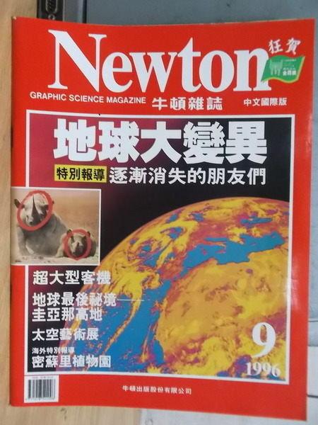 【書寶二手書T4╱雜誌期刊_PPG】牛頓_160期_地球大異變等