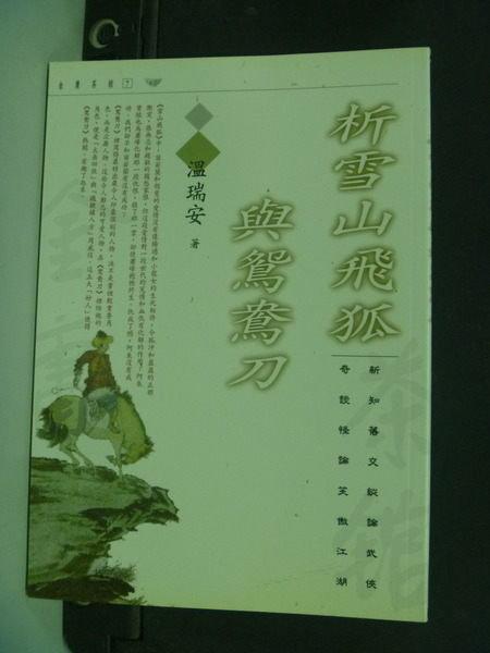 【書寶二手書T3/文學_IOE】析雪山飛狐與鴛鴦刀_溫瑞安