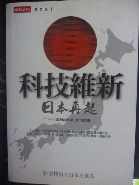 【書寶二手書T4/科學_LDT】科技維新:日本再起_原價400_尾身幸次