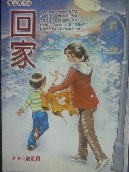 【書寶二手書T9/兒童文學_LDZ】回家_金正賢