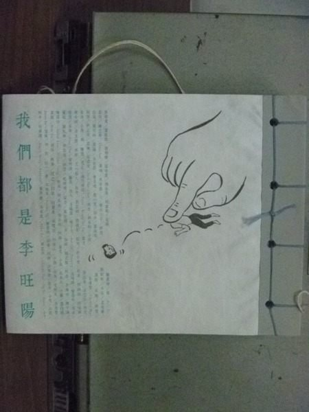 【書寶二手書T8/文學_HMN】我們都是李旺楊