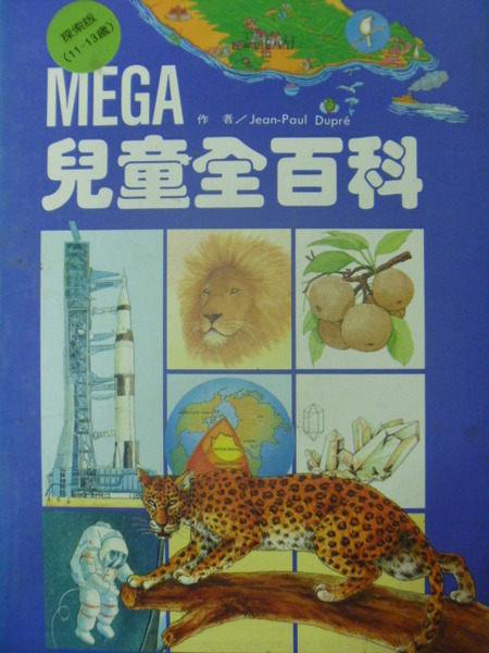 【書寶二手書T3/少年童書_ZBB】MEGA兒童全百科:探索版_原價750_愛德加巴勒斯