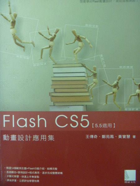 【書寶二手書T9/電腦_ZAH】Flash CS5動畫設計應用集_原價520_王傳奇等