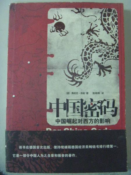 購買書籍:中國密碼︰中國崛起對西方的影響_[德]弗郎克澤林_簡體版