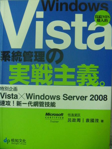 【書寶二手書T7/電腦_ZBI】Windows Vista系統管理的實戰主義_原價580_呂政周