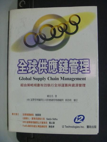 【書寶二手書T8/財經企管_IPE】全球供應鏈管理_原價300_賴宣名/