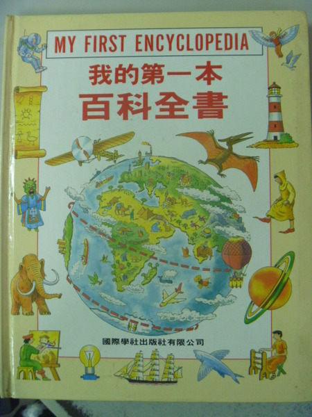 【書寶二手書T7/少年童書_ZDB】我的第一本百科全書_原價490_國際學社