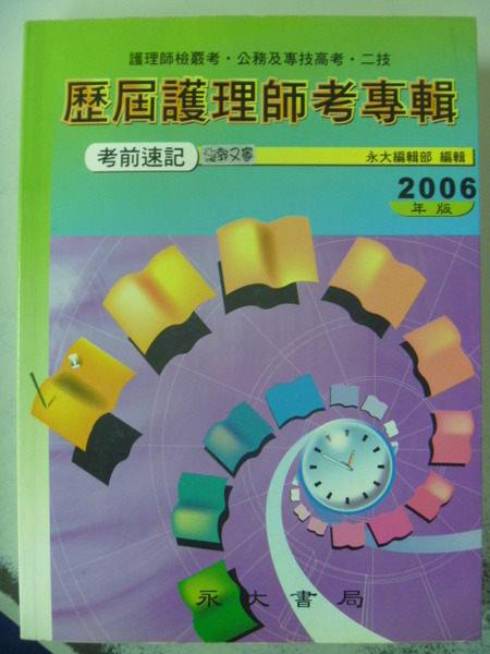 【書寶二手書T4/進修考試_ZDI】2006護理師檢覆考_歷屆護理師考專輯_原價530