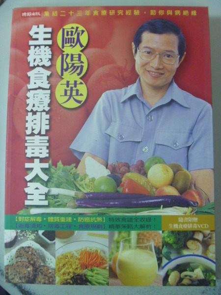 購買書籍:歐陽英生機食療排毒大全