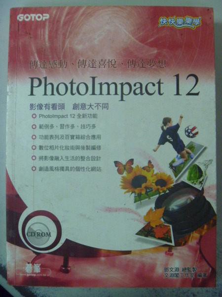 【書寶二手書T8/電腦_ZDI】快快樂樂學PhotoImpact 12_原價490_鄧文淵淵閣工作室