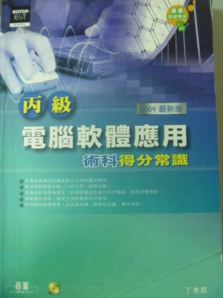 【書寶二手書T9/電腦_ZBX】2009丙級電腦軟體應用:術科得分常識_原價400_附光碟