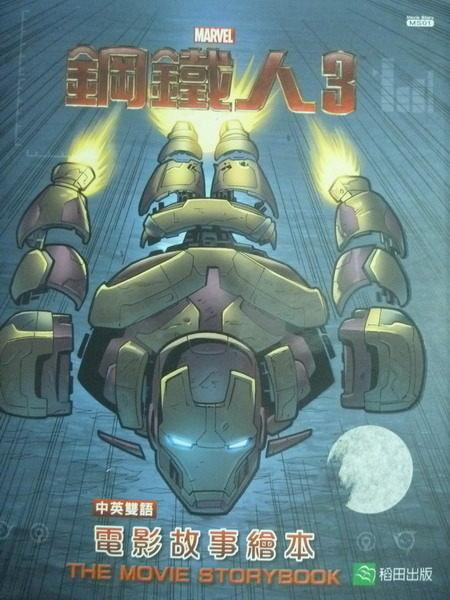 【書寶二手書T5/一般小說_PAD】鋼鐵人6電影繪本(中英雙語)_米高‧薛紀