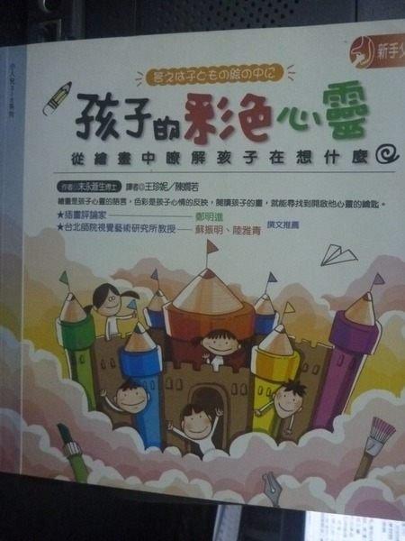 【書寶二手書T9╱心理_GAM】孩子的彩色心靈-從繪畫中瞭解_末永蒼生