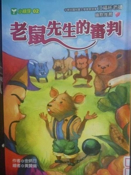 【書寶二手書T2/兒童文學_GAP】老鼠先生的審判_金炳日