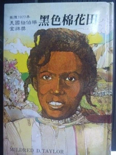 【書寶二手書T5╱兒童文學_GAP】黑色棉花田_Mildred D. Taylor
