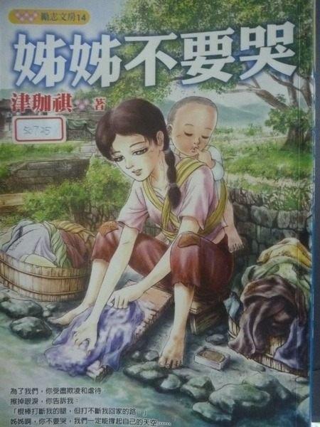 【書寶二手書T6/兒童文學_GAS】姊姊不要哭_津珈祺/