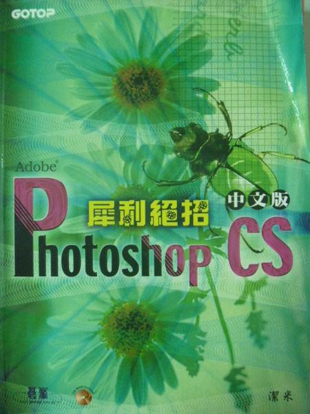 【書寶二手書T7/電腦_ZEF】Adobe Photoshop CS中文版犀利絕招_潔米_附光碟