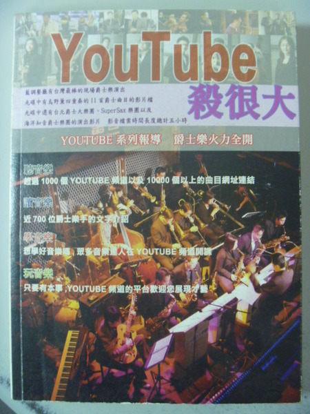 【書寶二手書T3/音樂_ZEN】Youtube殺很大_原價390_陳建興_附光碟
