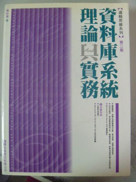 【書寶二手書T7/電腦_ZEF】資料庫系統理論與實務 2/e_原價650_陳祥輝作