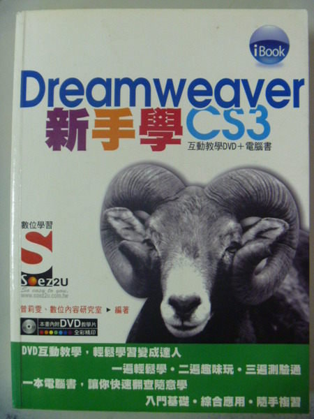 【書寶二手書T3/網路_ZEO】iBook新手學 Dreamweaver CS3 Soez2U_原價550_附DVD