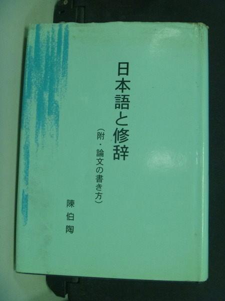 【書寶二手書T4/語言學習_LAB】日本語修辭_原價500_陳伯陶