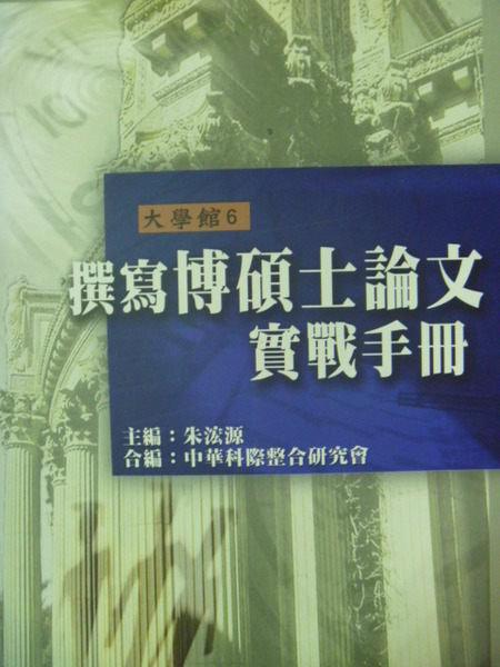 【書寶二手書T8/進修考試_ZCR】撰寫博碩士論文實戰手冊_原價400_朱源