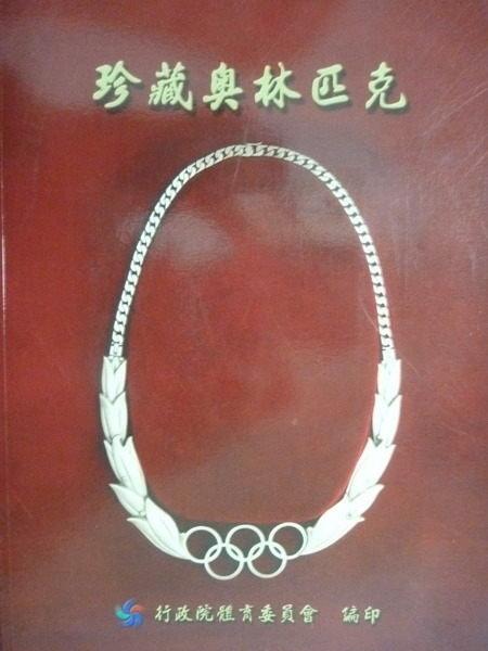 【書寶二手書T8/歷史_QFW】珍藏奧林匹克_行政院體育委員會