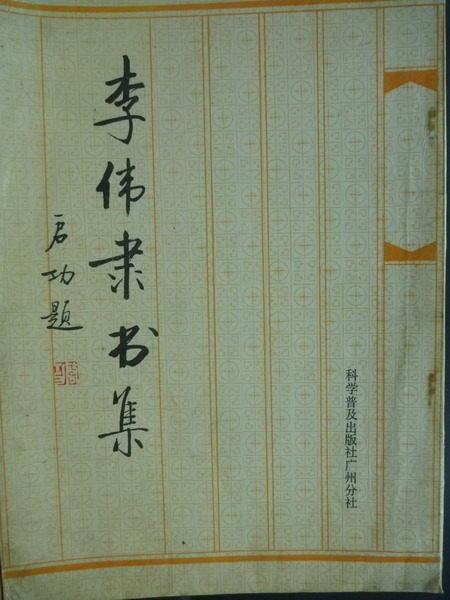 【書寶二手書T5╱藝術_QBJ】李偉隸書集