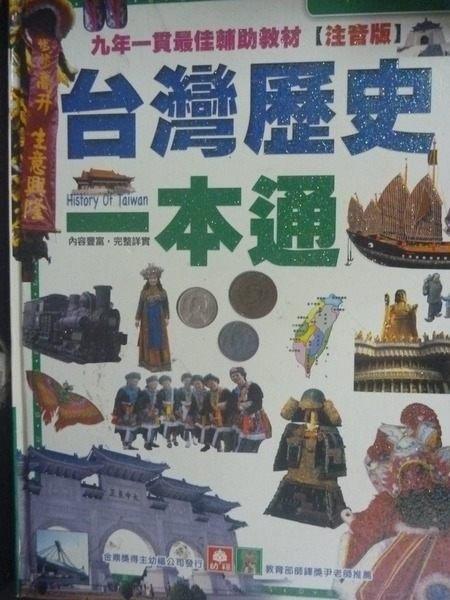 購買書籍:台灣歷史一本通_原價800_幼福