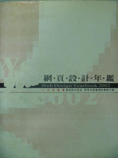 【書寶二手書T9/網路_ZEQ】網頁設計年鑑2002_原價1280_情報文化編輯部/編