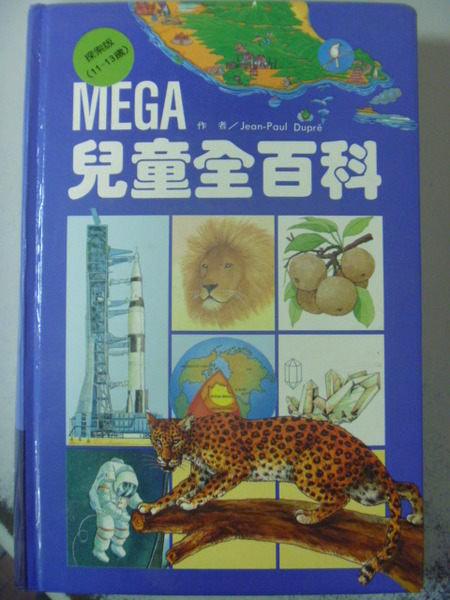 【書寶二手書T3/少年童書_ZEU】MEGA兒童全百科:探索版_原價750_愛德加‧巴勒斯
