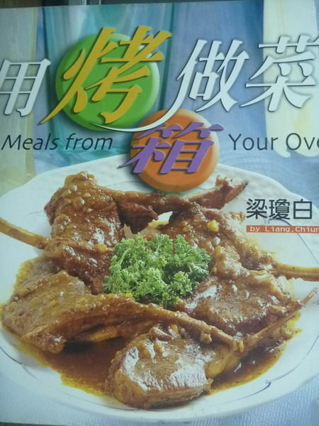 【書寶二手書T9╱餐飲_QNS】用烤箱做菜_梁瓊白