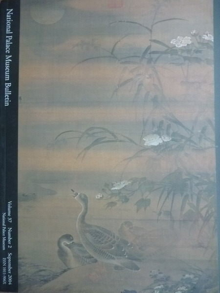 【書寶二手書T3/藝術_PHM】National Palace Museum Bulletin-Vol.37 No.2
