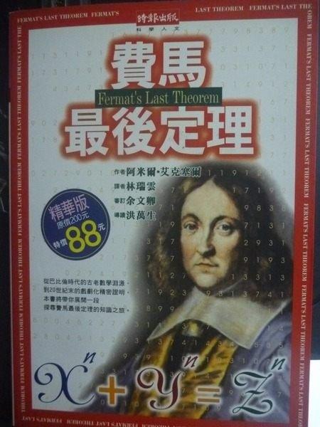 【書寶二手書T8╱科學_GBC】費馬最後定理_原價200_阿米爾.艾克塞爾