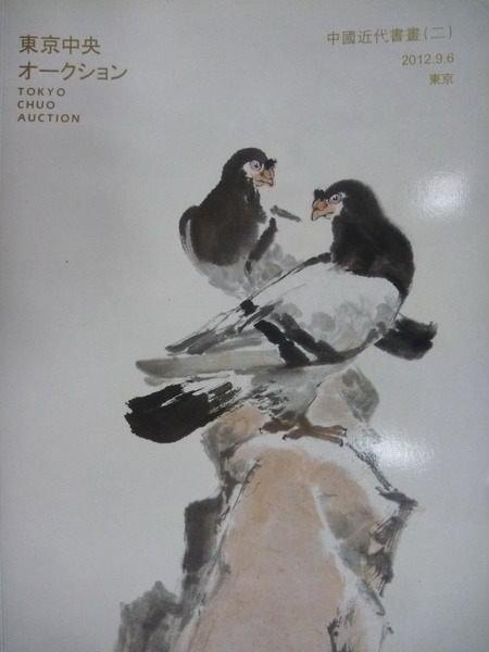 【書寶二手書T6/收藏_YJZ】東京中央_Tokyo Chuo Auction_中國近代書畫二_6 Sep 2012