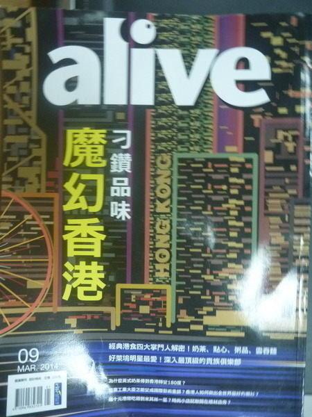 【書寶二手書T6╱雜誌期刊_YCW】Alive_品味書_9期_魔幻香港刁鑽品味等_2014年