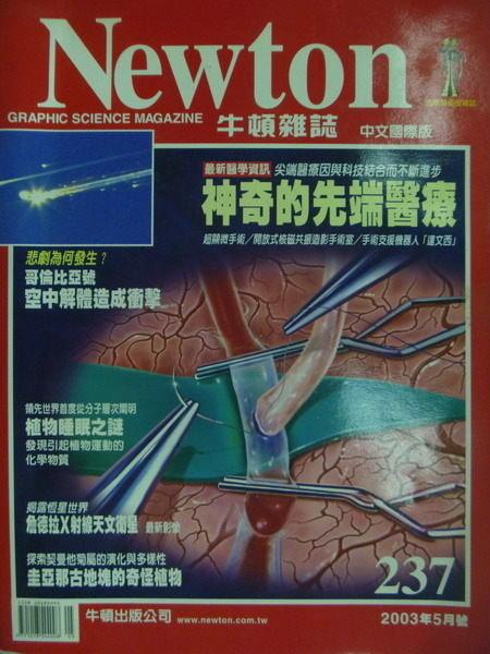 【書寶二手書T9╱雜誌期刊_PAA】Newton牛頓_237期_神奇的先端醫療等