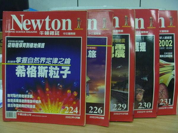 【書寶二手書T8/雜誌期刊_PAA】Newton牛頓_224~231期間_5本合售_希格斯粒子等