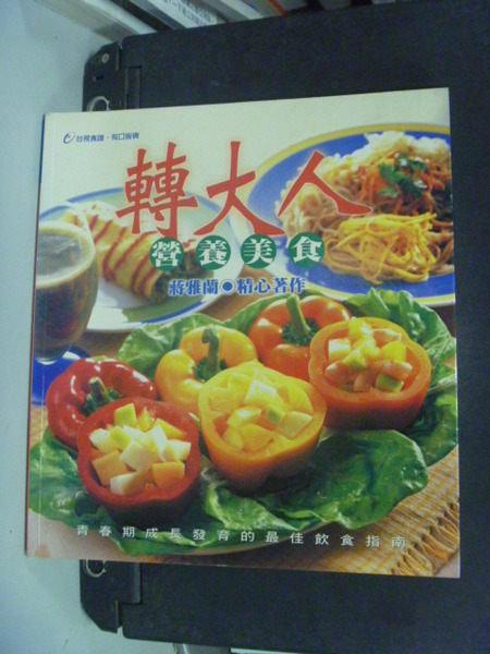 【書寶二手書T7╱養生_HBY】轉大人營養美食_蔣雅蘭