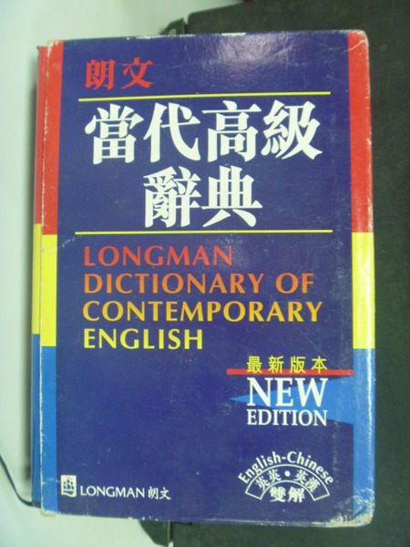 【書寶二手書T7/字典_HCO】當代高級辭典